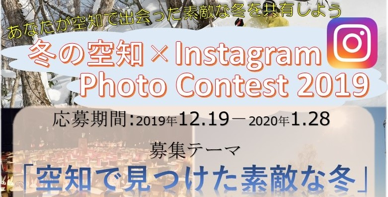 冬の空知 Instagram Photo Contest
